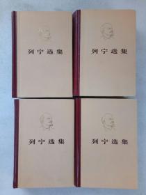 《列宁选集》1~4全 1972年10月  9.5新品相好 内附一(致读者)
