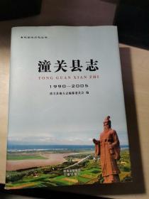 潼关县志1990-2005