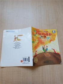 影响孩子一生的情商故事 大树在唱歌 保护环境【扉页有笔记】