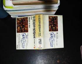 中国故事成语辞典 新订版  日文版【书侧发灰有水印如图】
