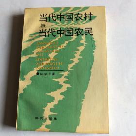 当代中国农村与当代中国农民