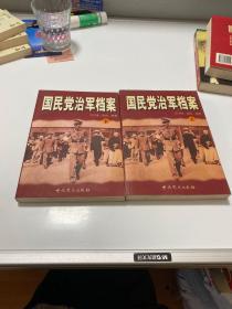 国民党治军档案(上.下)  【124层】
