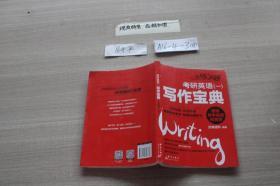 恋练有辞考研英语(一)写作宝典