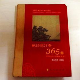 I246554 献给旅行者365日-中华文化与佛教宝典(一版一印)