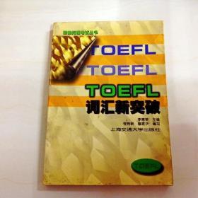 I246513 TOEFL词汇新突破