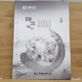 中国平安转正培训讲师手册