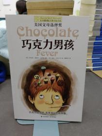 长青藤国际大奖小说书系列 :巧克力男孩