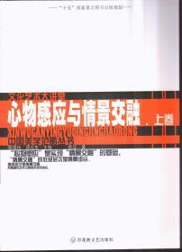 中国美学范畴丛书 心物感应与情景交融(上下卷)
