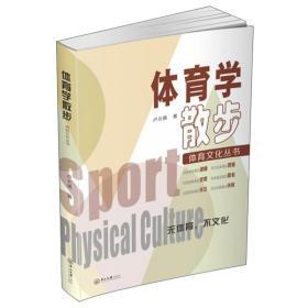 体育学散步/体育文化丛书