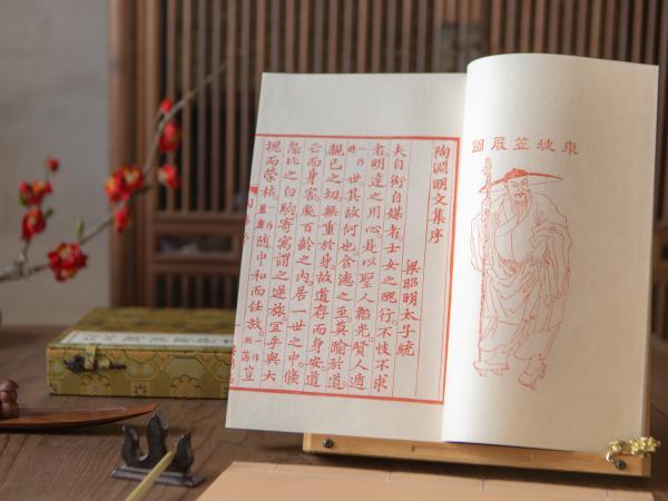 古法木刻·影宋苏东坡手写本《陶渊明诗文集》朱印本