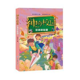 """反抄袭联盟(神奇校园)   """"神奇校园""""是山东教育出版社推出的新锐90后作家王天宁的作品集,精选作家多篇优秀的短篇小说,以少年之手,书写奇幻、幽默、感动的校园故事。"""