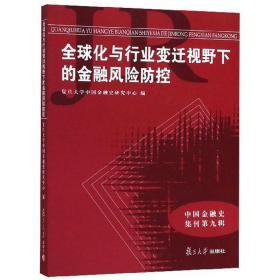 全球化与行业变迁视野下的金融风险防控/中国金融史集刊
