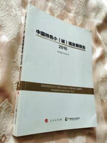 中国特色小(城)镇发展报告2016(一版一印)