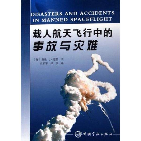 载人航天飞行中的事故与灾难