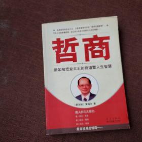 哲商:新加坡纸业大王的商道暨人生智慧