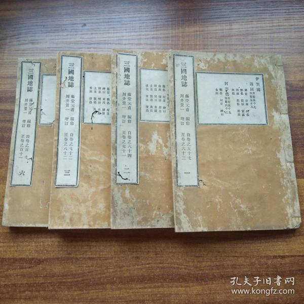 孔网唯一    线装古地理类书籍 和刻本  《三国地志 》4册   明治21年(1888年)  排印版