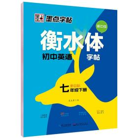 衡水体初中英语字帖 7年级下册 新目标 学生同步字帖 龙文井