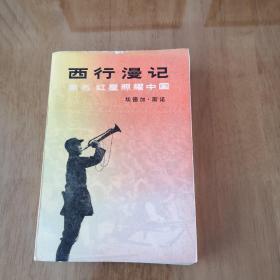 西行漫记原名红星照耀中国