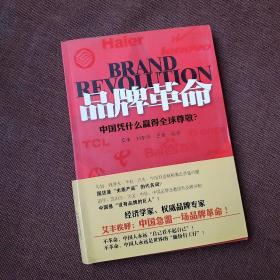 品牌革命:中国凭什么赢得全球尊敬