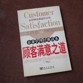 顾客满意之道