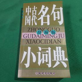 辞海版 中国古代名句小词典