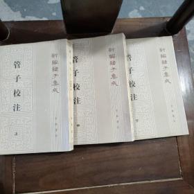 管子校注(全三册)