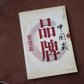 中国式品牌:管理篇