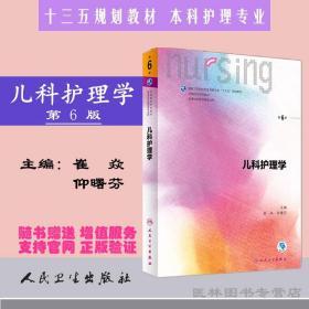 儿科护理学(第6版)第六版 十三五本科护理学教材书籍 可搭基础内科外科妇产科护理学 第五5版升级人卫正版 9787117234399