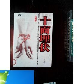 纸质现货!十面埋伏刘诚9787551300001太白文艺出版社