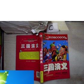 纸质现货!三国演义[明]罗贯中9787551503273新疆青少年出版社