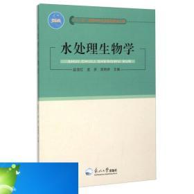 纸质现货!【欢迎代理下单】水处理生物学东北大学出版社97875517