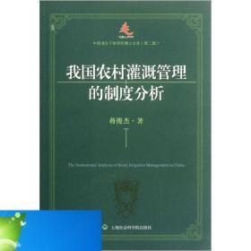 纸质现货!*国农村灌溉管理的制度分析蒋俊杰  著9787552000719上