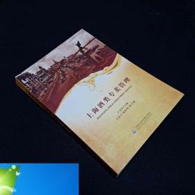 纸质现货!上海*类专卖管理卢荣华、王复兴、姚静智  编978755200