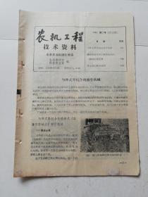农机工程技术资料1983第2号