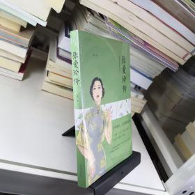 张爱玲传(人生金书·裸背)