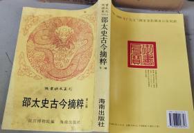 故宫珍本丛刊:邵太史古今摘粹
