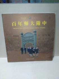 百年师大附中:1901~2001