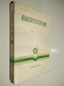 政治经济学学习与复习纲要(上)