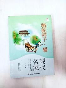 HR1018303 现代名家美文品读系列·骆驼祥子