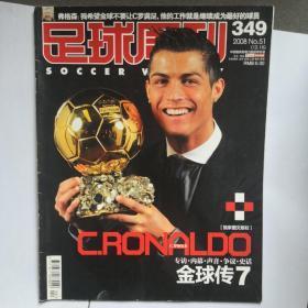 足球周刊 349期 无卡无海报