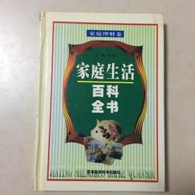 家庭生活百科全书