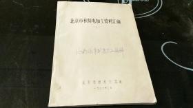 北京市模具电加工资料汇编{三}油印本