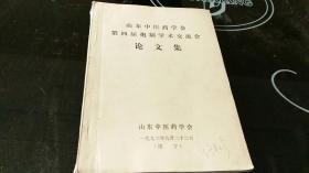 山东中医药学会第四届炮制学术交流会论文集