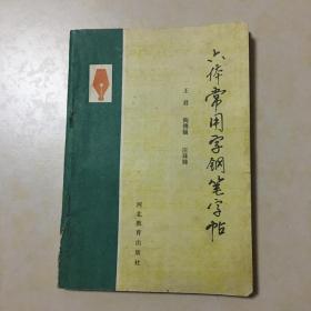六体常用字钢笔字帖 王君 陶佛锡 庄珠娣编写 封面设计 赫福路 书面题字 王君