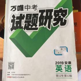 万唯中考试题研究2019安徽英语