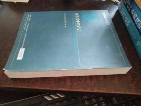 在语境中教语言(圣智英语教师丛书,16开英文版)