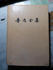 鲁迅全集 第9卷 大32开 精装81年一版91年5印   无笔记 无图章