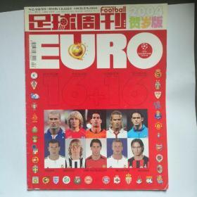 足球周刊 98 99期合刊 2004贺岁版