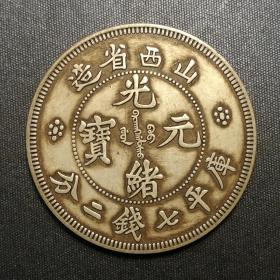 10456号     山西省造光绪元宝库平七钱二分银币(壹圆)