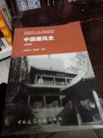 中国建筑史 第五版